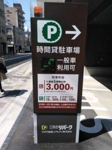 SUINA室町駐車場